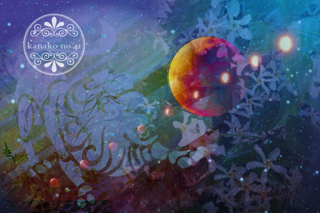 獅子座の満月(皆既月食)スペシャル:Super Blue Blood Moon Blend