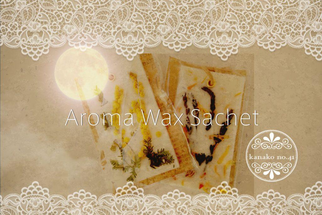 天秤座の満月はミモザの香りのアロマワックスサシェ